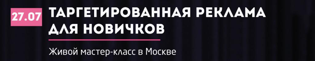 Живой-МК-в-МСК-2707