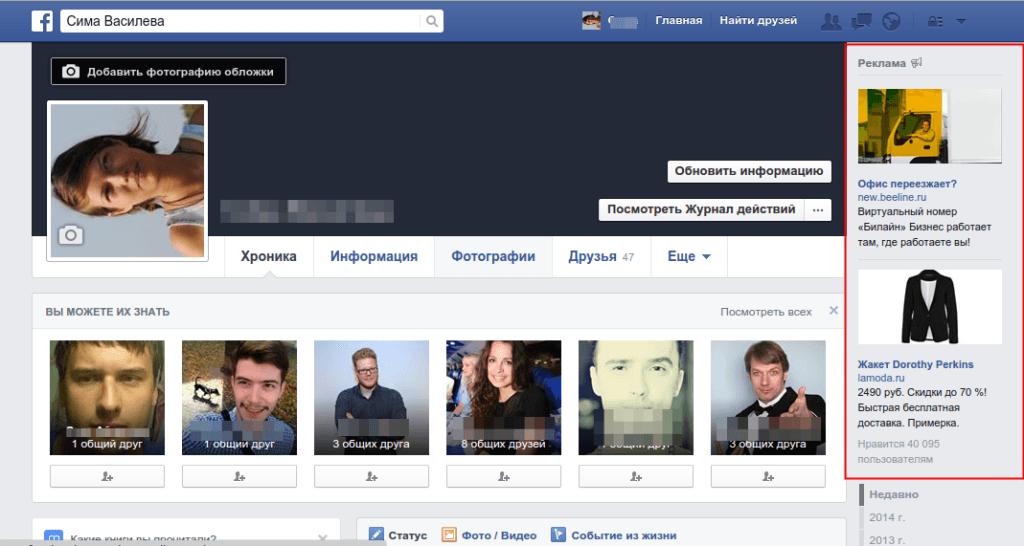 Таргетированнная реклама в Фейсбуке в правой колонке сбоку от основного профиля