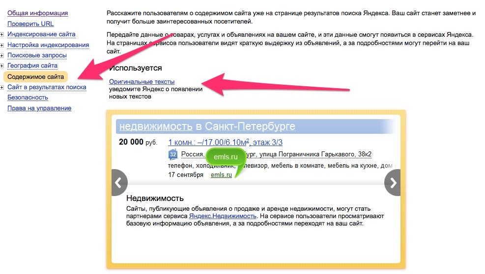 Оригинальные тексты Яндекс.Вебмастер