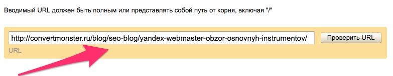 Яндекс_Вебмастер_Проверить_URL