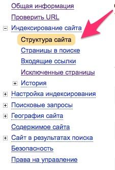 Яндекс_Вебмастер_Структура_сайта