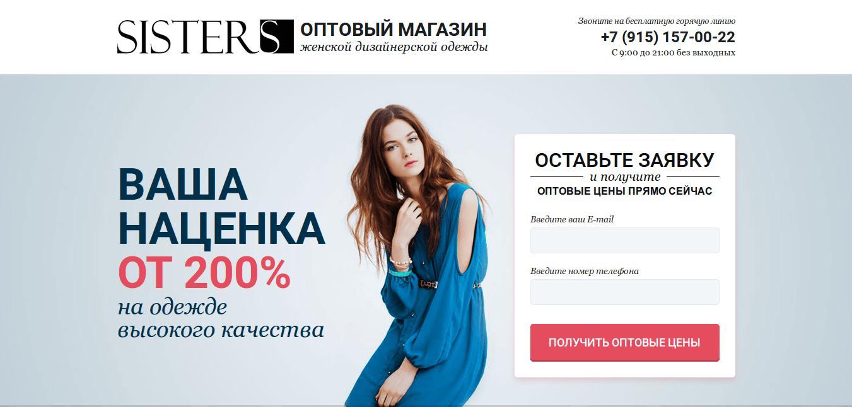 60b34f204325 ... продаже женской дизайнерской одежды оптом. Главный экран посадочной  страницы
