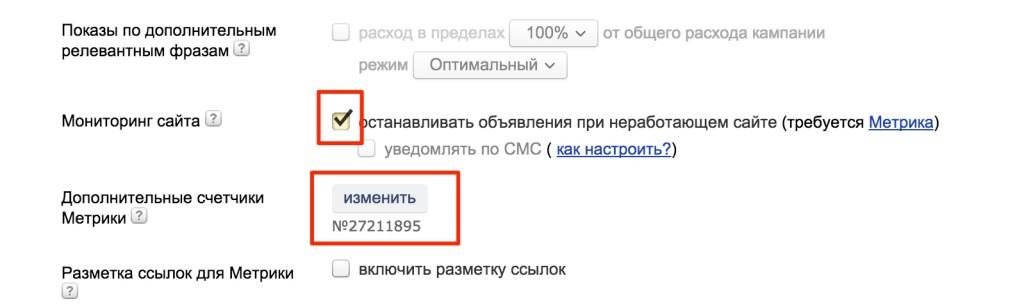 Первая ошибка Яндекс Директ