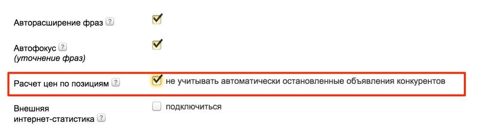 Вторая ошибка Яндекс Директ