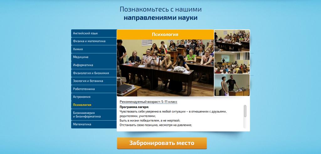 Описание программ обучения научного лагеря