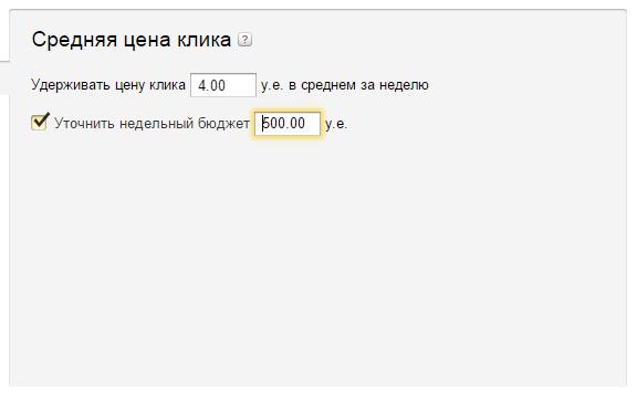 Директ: Средняя Цена Клика