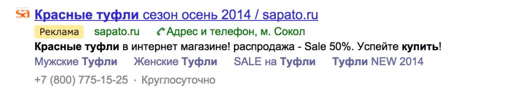 Sapato.ru прекрасно сегментирует аудиторию при помощи быстрых ссылок