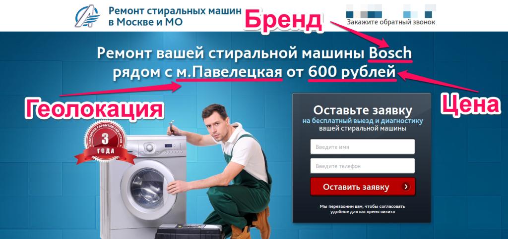 Ремонт стиральных машин BOSCH Переделкино отремонтировать стиральную машину Абрамцевская улица