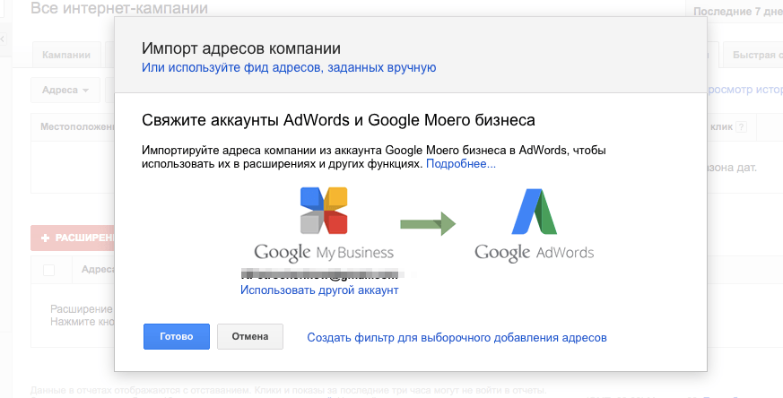 Связь Google MyBusiness и Google AdWords