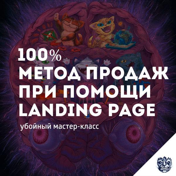 100-metod-prodazh-pri-pomoshhi-landing-page