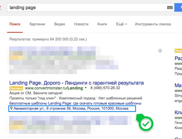 Готовое объявление в Google AdWords с адресом