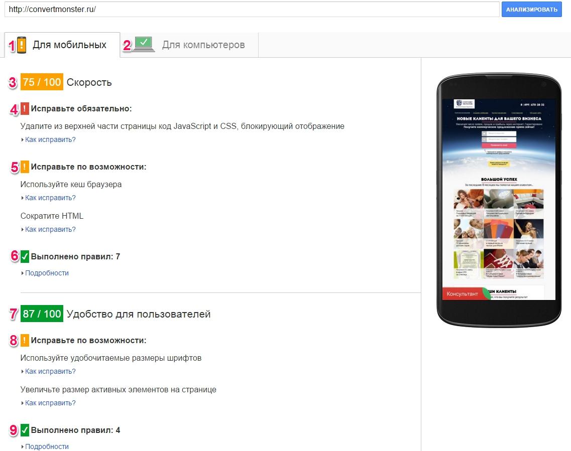a5aacfe758b7 Настройка мобильных кампаний по номеру телефона в Google AdWords ...