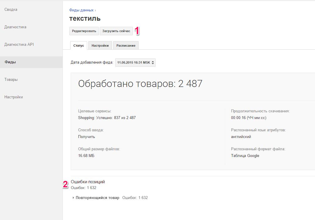 Google feed api и продвижение сайта скачать xrumer 7.07 elite бесплатно