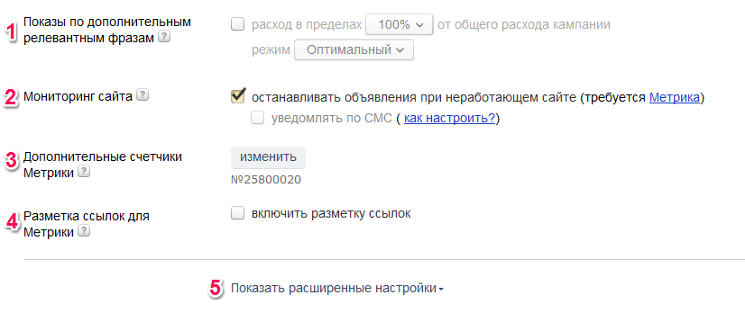 Настройка параметров кампании шаг 8