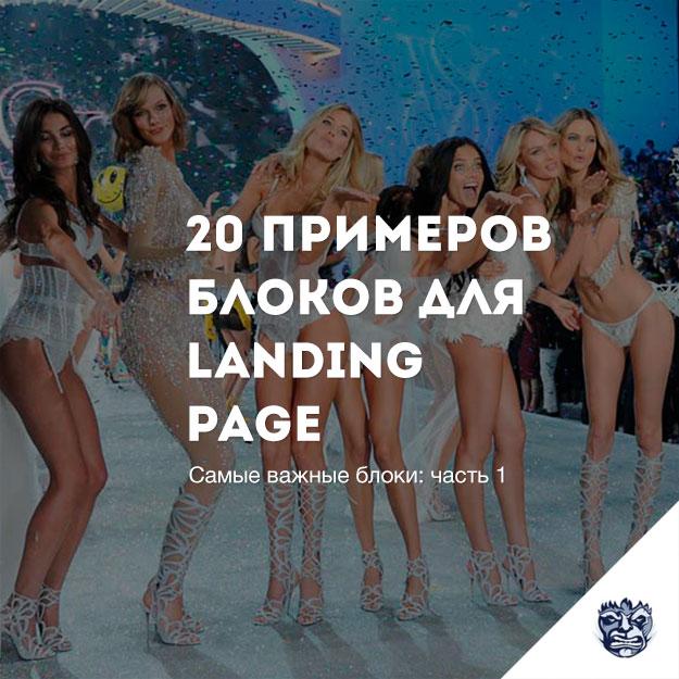 20-klassicheskih-primerov-blokov-posadochnoj-stranicy