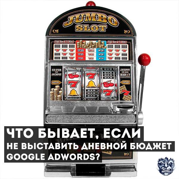 дневной бюджет в google.adwords