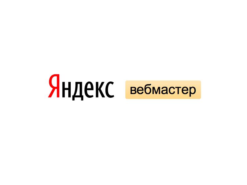 Советы вебмастеру от Яндекса