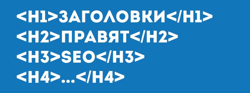 HTML теги h1, h2, h3, h4, h5, h6 заголовки