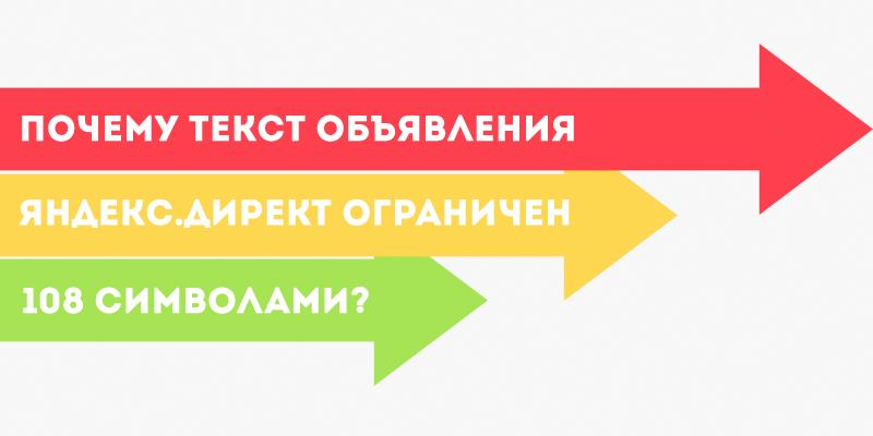 лимит текста в яндекс.директ