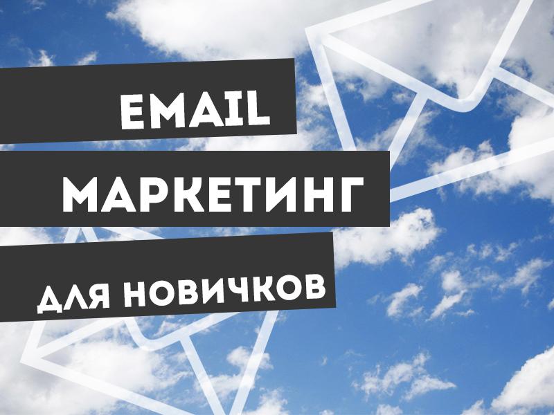 email маркетинг с чего начать