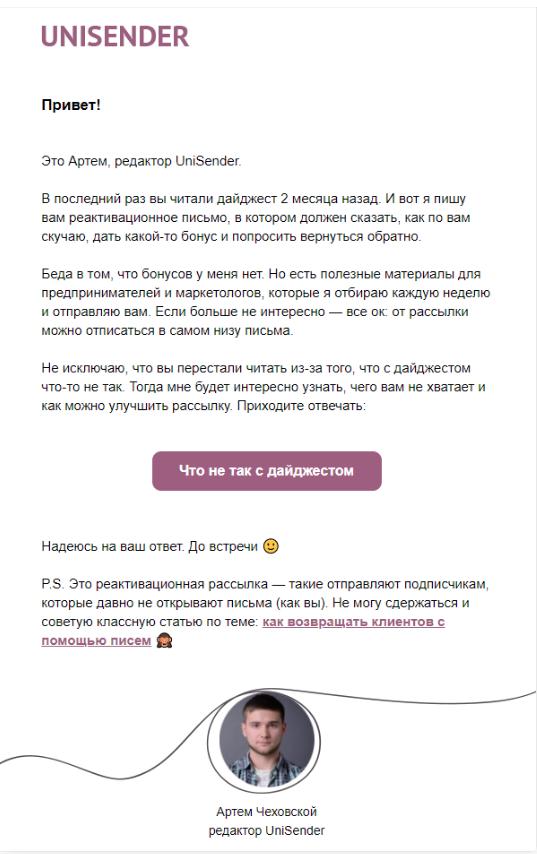 Краткий гид по e-mail рассылкам: как правильно работать с базой подписчиков