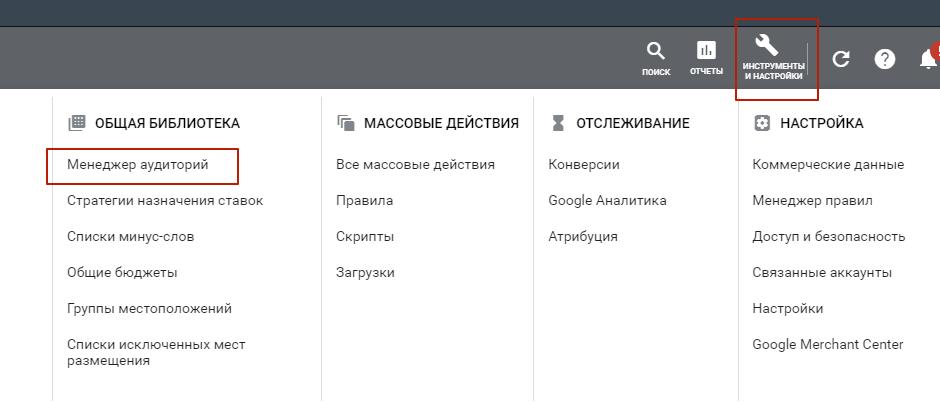Настройки ремаркетинга в гугл эдс