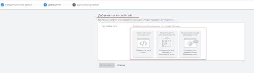 При выборе самостоятельной установки раскроется дополнительные инструкции по установке кода и сам код тега: