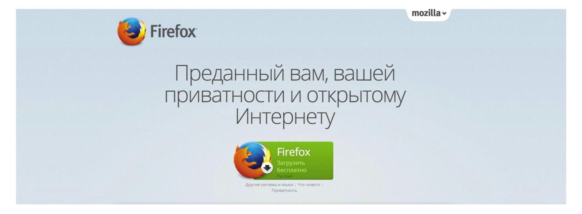 Зеленая кнопка Firefox