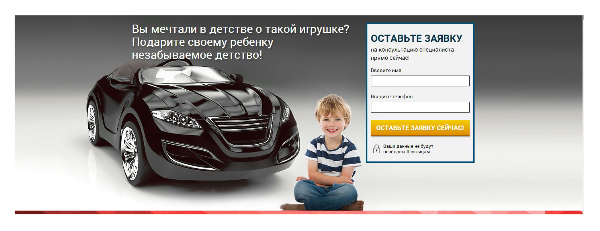 Пример call-to-action 3
