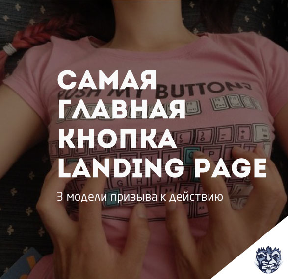 tri-primera-call-to-action-landing-page