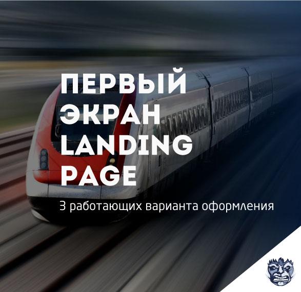 pervyj-jekran-landing-page