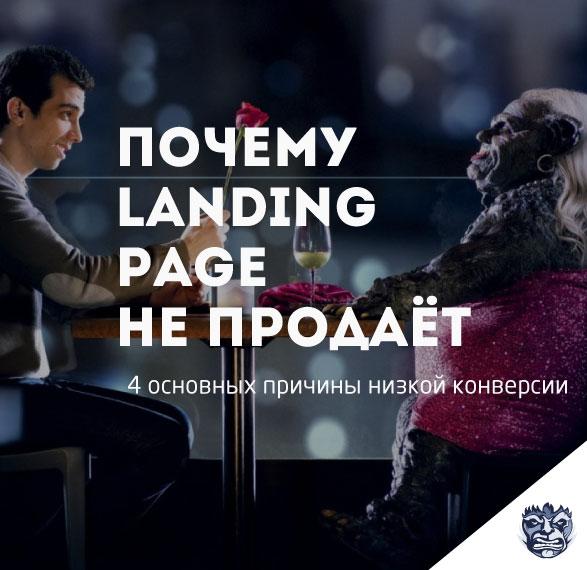pochemu-lending-ne-prodaet-4-prichiny