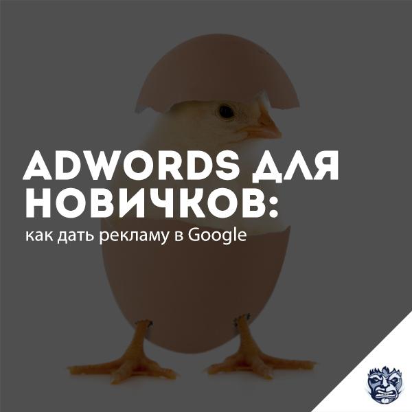 reklama-google-novich
