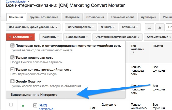 создать видеокампанию adwords