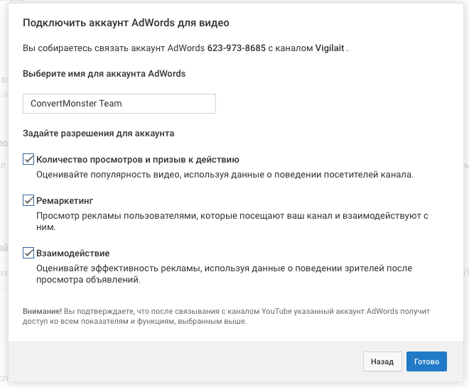 связь adwords и youtube