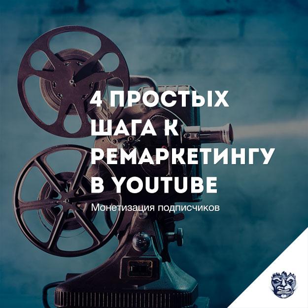 remarketing-po-youtube-za-4-prostyh-shaga