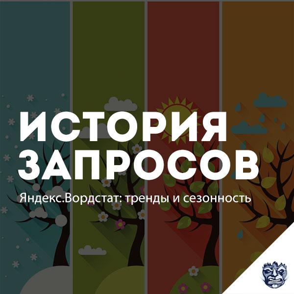 istorija-zaprosov-v-jandeks-vordstat