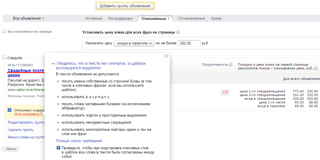 Письмо яндекс директ seo продвижение купон google adwords на