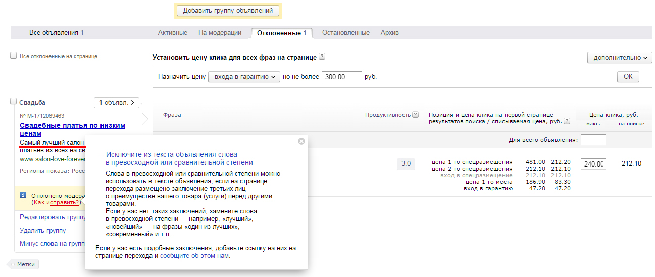 Модерация в яндекс директ suggested keywords google adwords