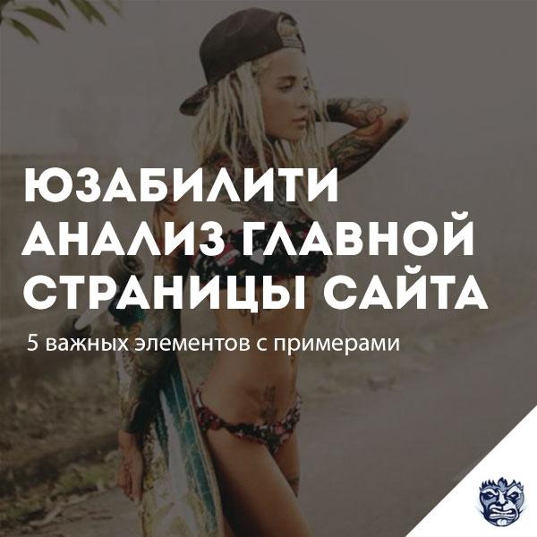 5-vazhnyh-juzabiliti-jelementov-sajta