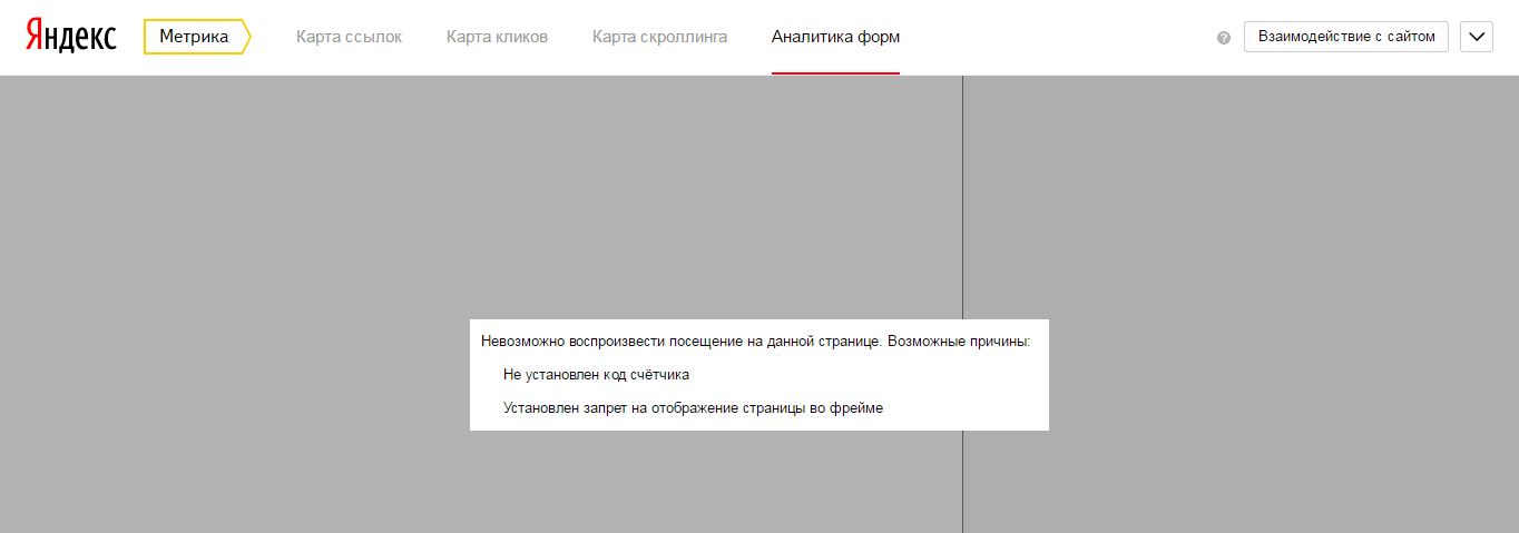 Ошибка счетчика Вебвизора