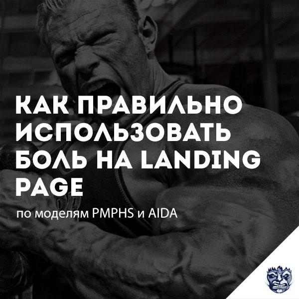 kopirajting landing page po modeljam pmphs i aida 3 realnyh primera1 Копирайтинг Landing Page по моделям PMPHS и AIDA: 3 реальных примера sajt dizain interest