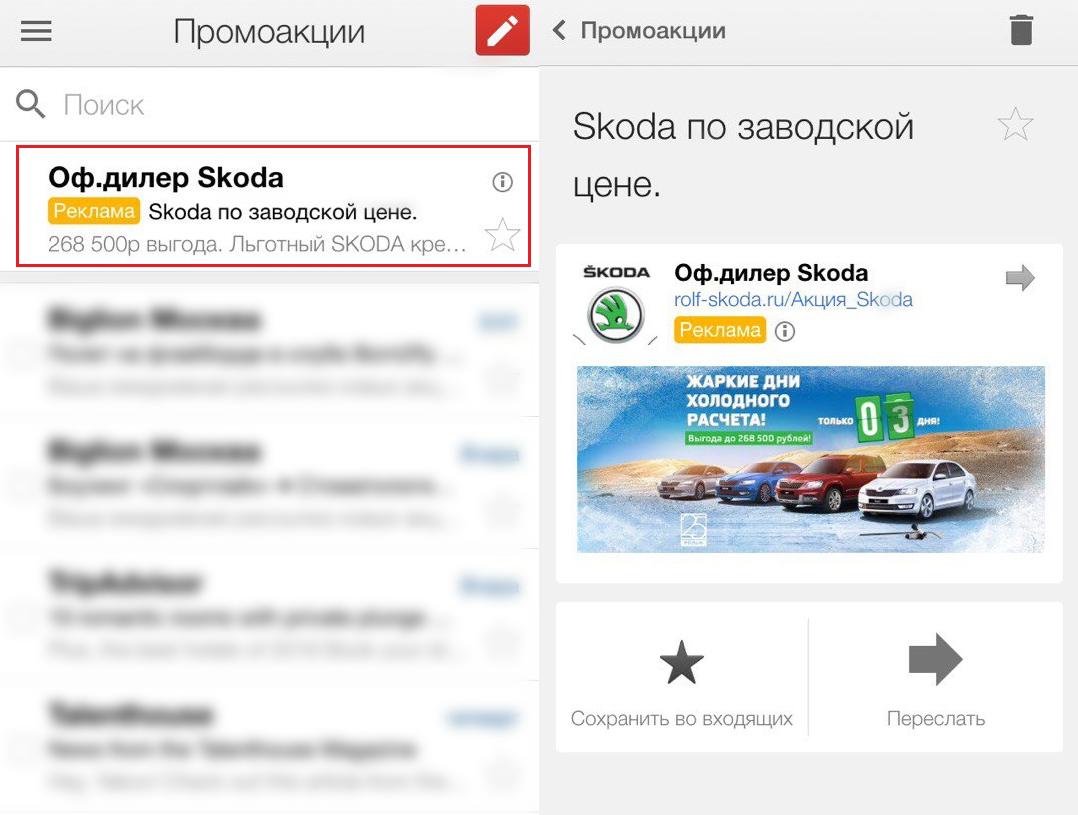 Реклама в Gmail на мобильных устройствах