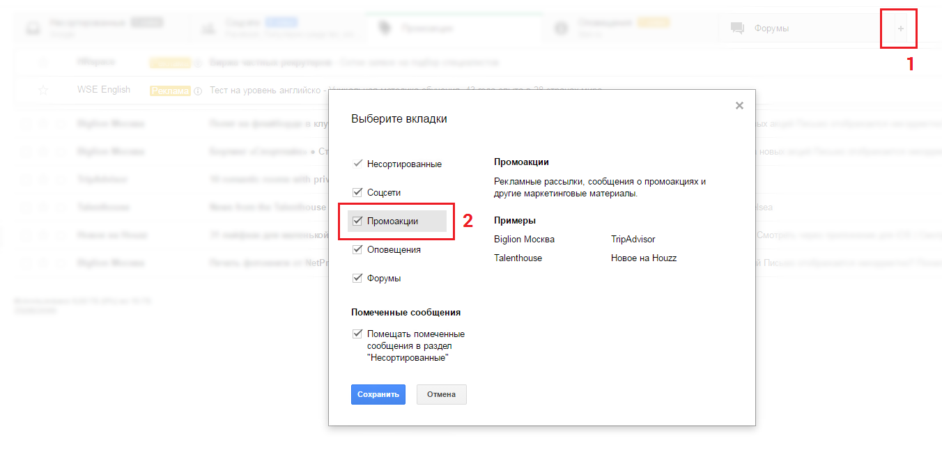 Контекстная реклама в gmail code promotionnel google adwords 2010