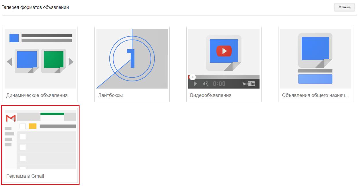 Настройка рекламы Gmail