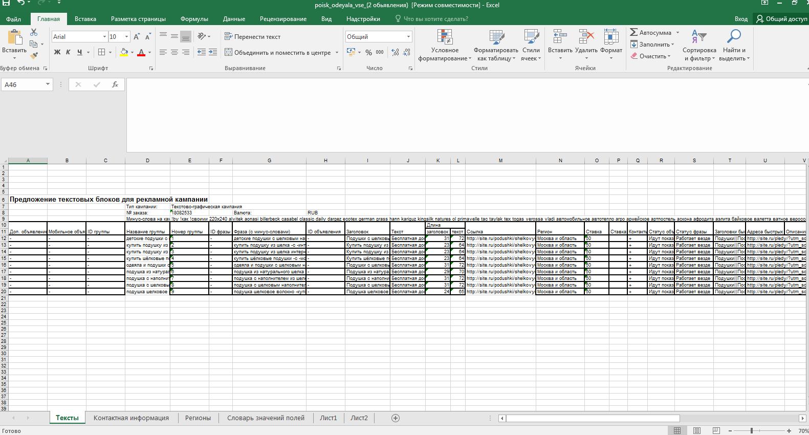 Excel_s_kompaniey_3