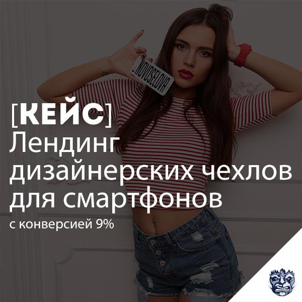 chehli_dlya_smartfonov