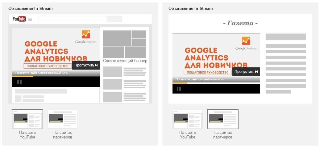 Google реклама видео реклама каталог товаров