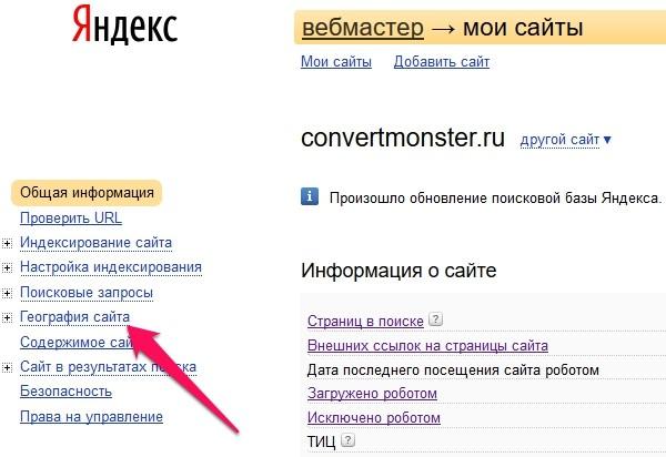 Настройка региона в Яндекс Вебмастере