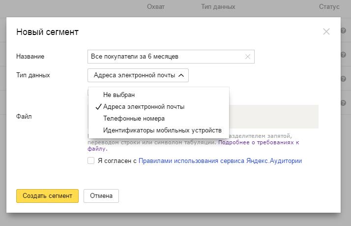 2_skrin_novii_segment